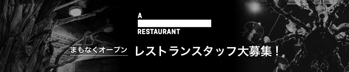 2019年10月開業予定 レストランスタッフ大募集!